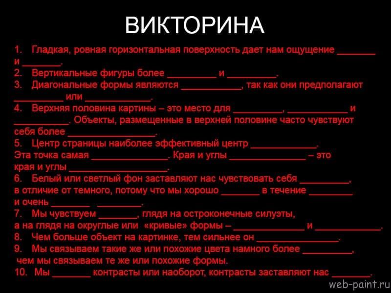 Нарисуй-это-на-русском-34-1
