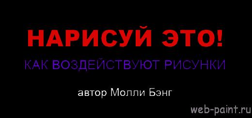 Picture this на русском миниатюра