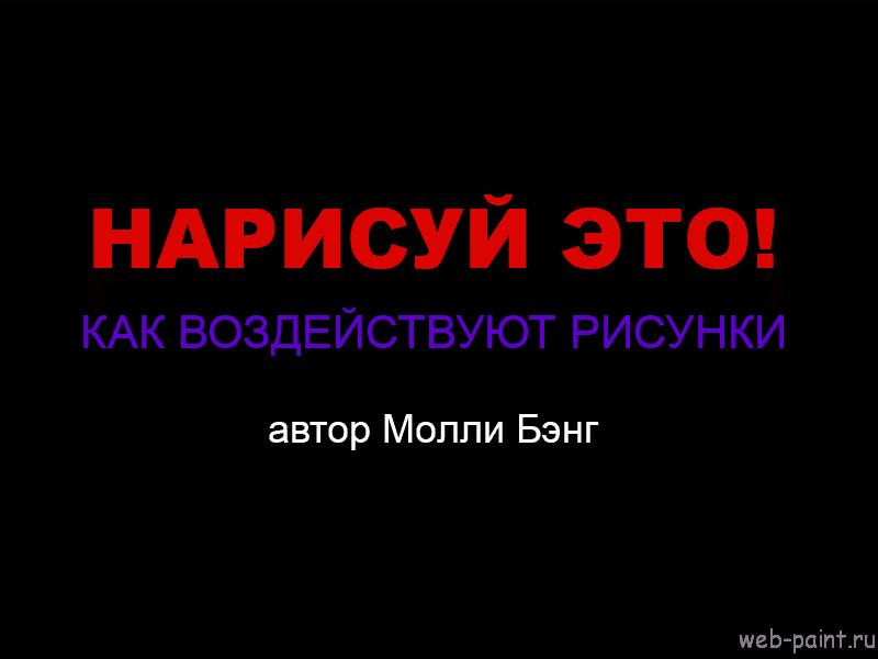 книга picture this на русском скачать