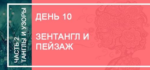 день10