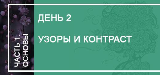 день2