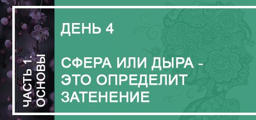 день4
