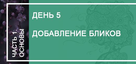 день5