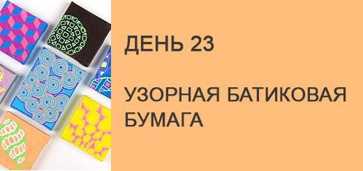 день-23-миниатюра