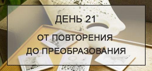 21 День. Від повторення до перетворення - уроки малювання