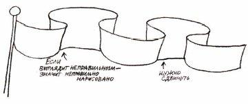 развевающийся флаг как нарисовать (9)