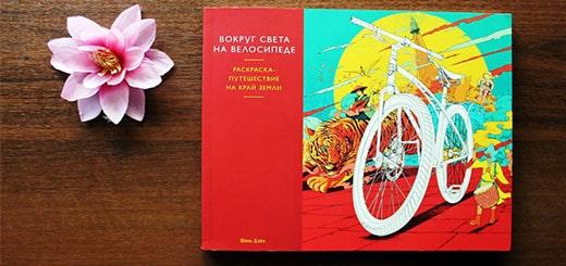 вокруг-света-на-велосипеде