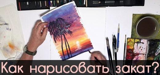 как-нарисовать-закат-солнца-у-моря