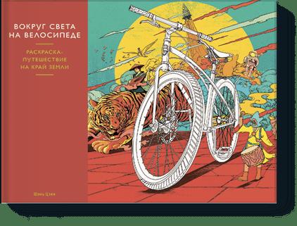 vokrug-sveta-na-velosipede-big