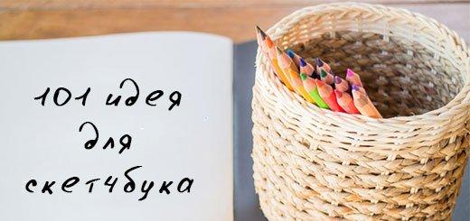idei-dlya-sketchbuka