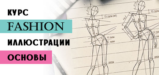 kurs-fashion-illustration