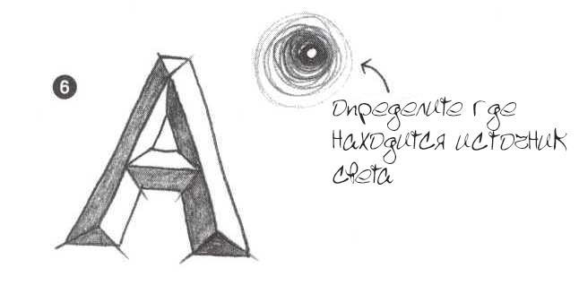 Урок 1.3. Буква «А» в стиле «высеченный камень»