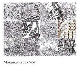 мозаика-из-танглов